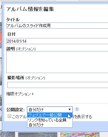 Picasaを使って 画像のスライドショーをウェブページに埋め込む方法 (5)