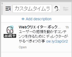 TweetDeckでツイートのメモに使える Custom Timelineの使い方 (1)