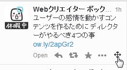 TweetDeckでツイートのメモに使える Custom Timelineの使い方 (7)