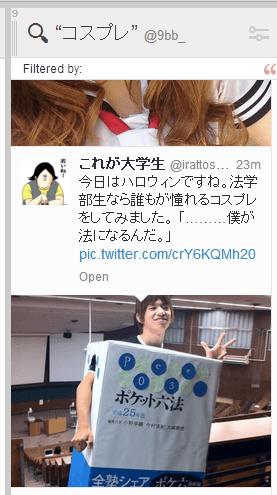 Twitterに投稿された画像をモリモリTweetDeckで探して表示する方法 (1)