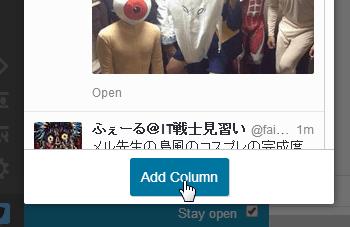Twitterに投稿された画像をモリモリTweetDeckで探して表示する方法 (4)