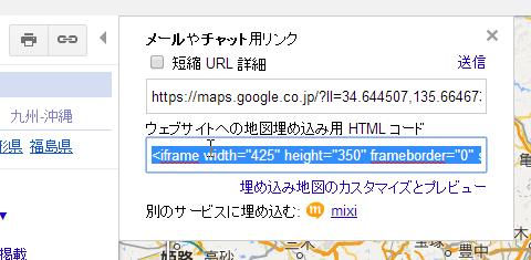 WEBサイトに地図を埋め込めるサービス Yahoo地図、Googleマップ、いつもNAVI、MapFunWebでの使い方 (3)