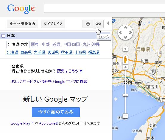 WEBサイトに地図を埋め込めるサービス Yahoo地図、Googleマップ、いつもNAVI、MapFunWebでの使い方 (4)