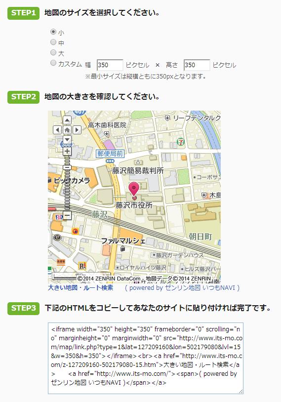 WEBサイトに地図を埋め込めるサービス Yahoo地図、Googleマップ、いつもNAVI、MapFunWebでの使い方 (6)