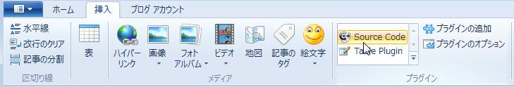 Windows Live Writer でコードをシンタックスハイライトするプラグイン ~Code Snippet plugin~ (2)