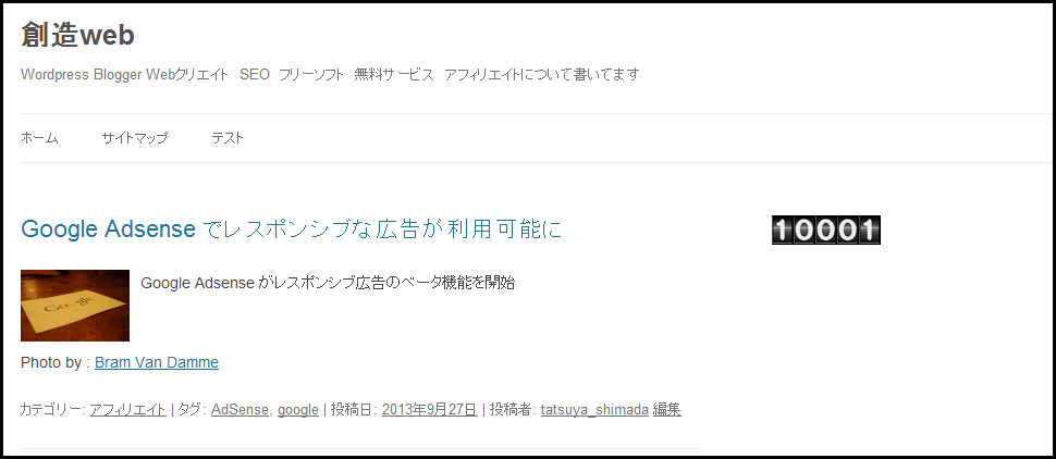 超シンプルWordPressのアクセスカウンタープラグイン ~WP Hit Counter~ (1)