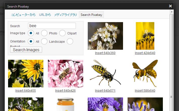無料で自由に使えるパブリックドメインの画像をWordPressで簡単に挿入するプラグインPixabay Images (1)