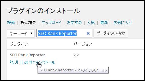 WordPressのプラグインで現在の検索エンジンでの表示順位を収集して確認できるSEO Rank Reporter. (2)