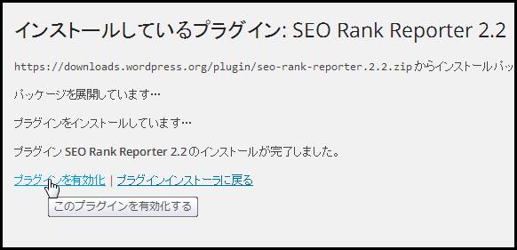 WordPressのプラグインで現在の検索エンジンでの表示順位を収集して確認できるSEO Rank Reporter. (3)
