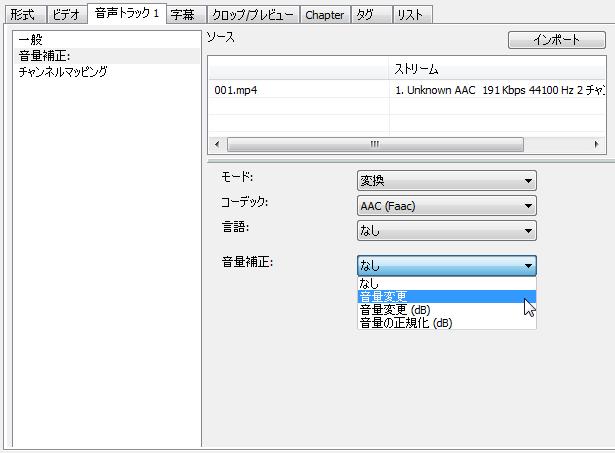 XMedia Recode で動画の音量を調整する方法 (5)