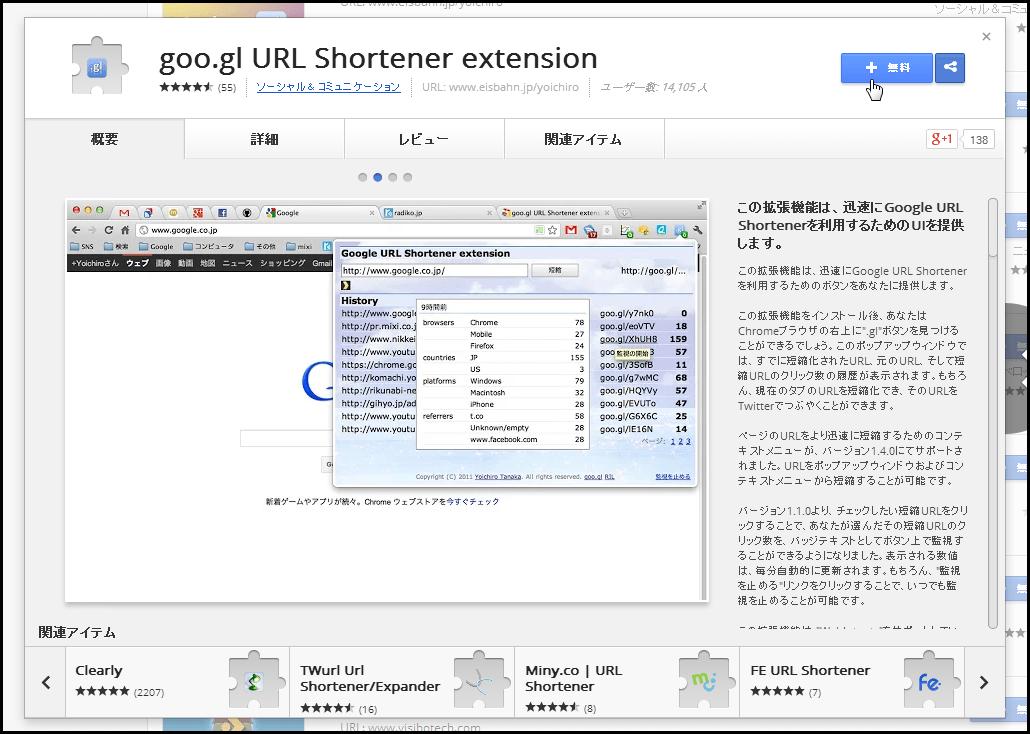 GoogleのURL短縮サービスgoo.glを使ってURLを短縮するChromeの拡張機能