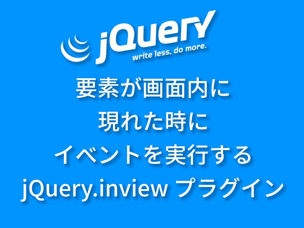 要素が画面内に現れた時にイベントを実行する jQuery.invew プラグインの