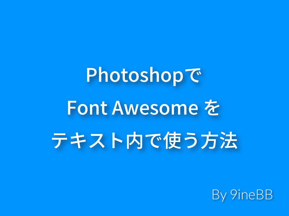 photoshop フォント 追加