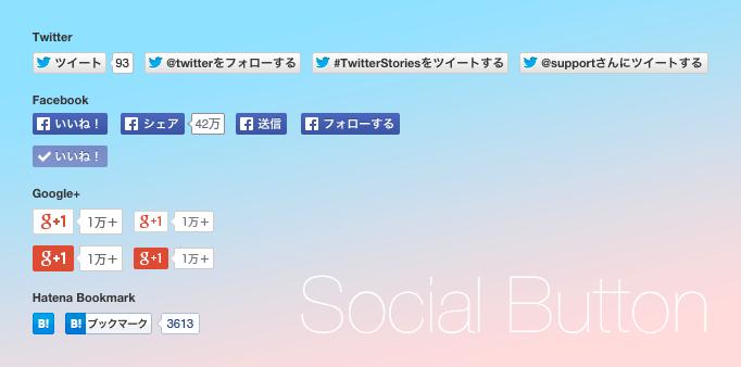 デザインのモックアップに使えるSNSのツイートやいいねボタンのPSDファイル