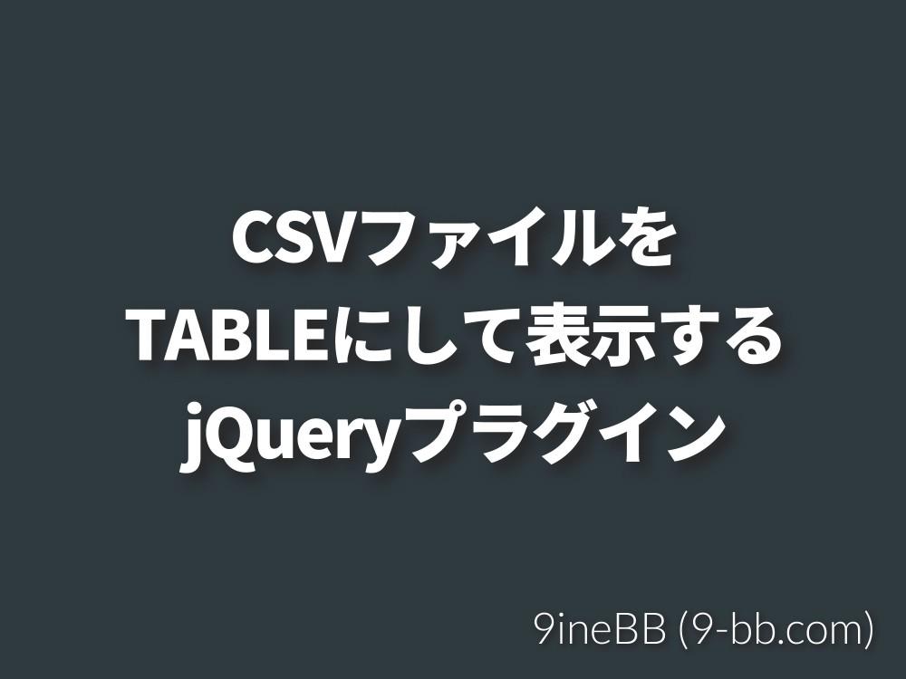 CSVファイルをHTMLのtableに変換して表示するjQueryプラグイン ...